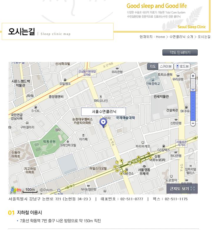 서울수면클리닉 약도.jpg